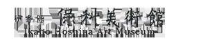 伊香保 保科美術館 公式ホームページ
